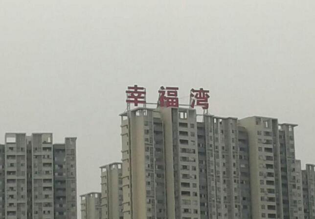 楼顶发光字施工