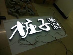 树脂发光字制作