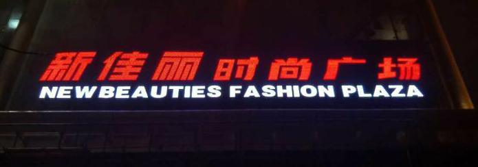 新佳丽时尚广场超亮外露发光字