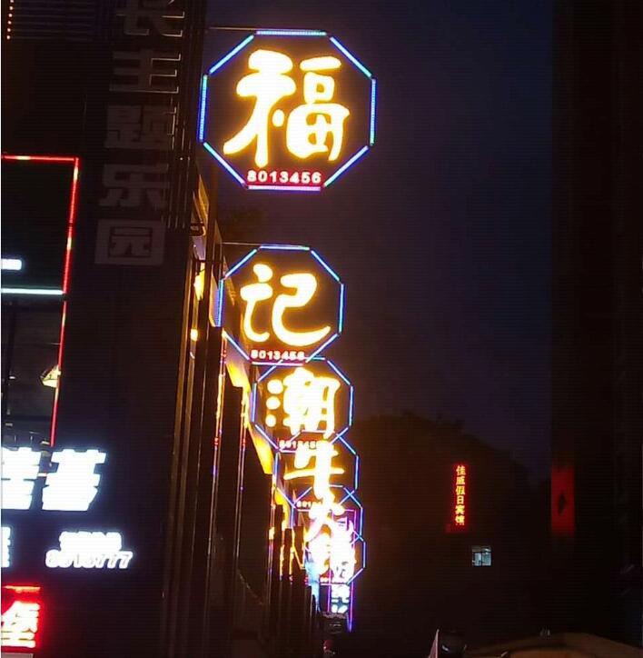 武汉发光字