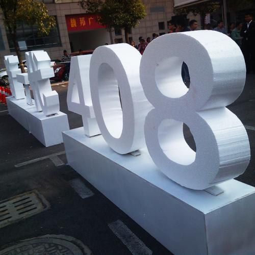 3D立体泡沫字