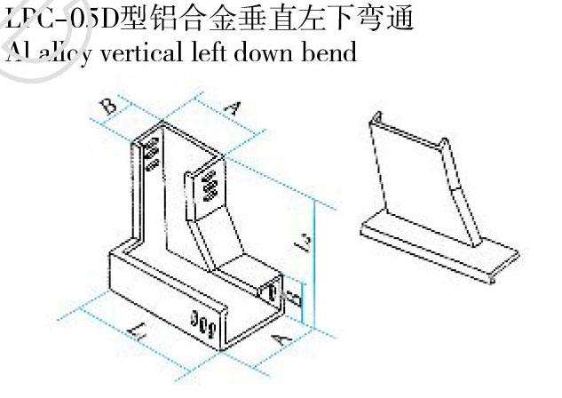 LPC-05D型铝合金垂直左下弯通