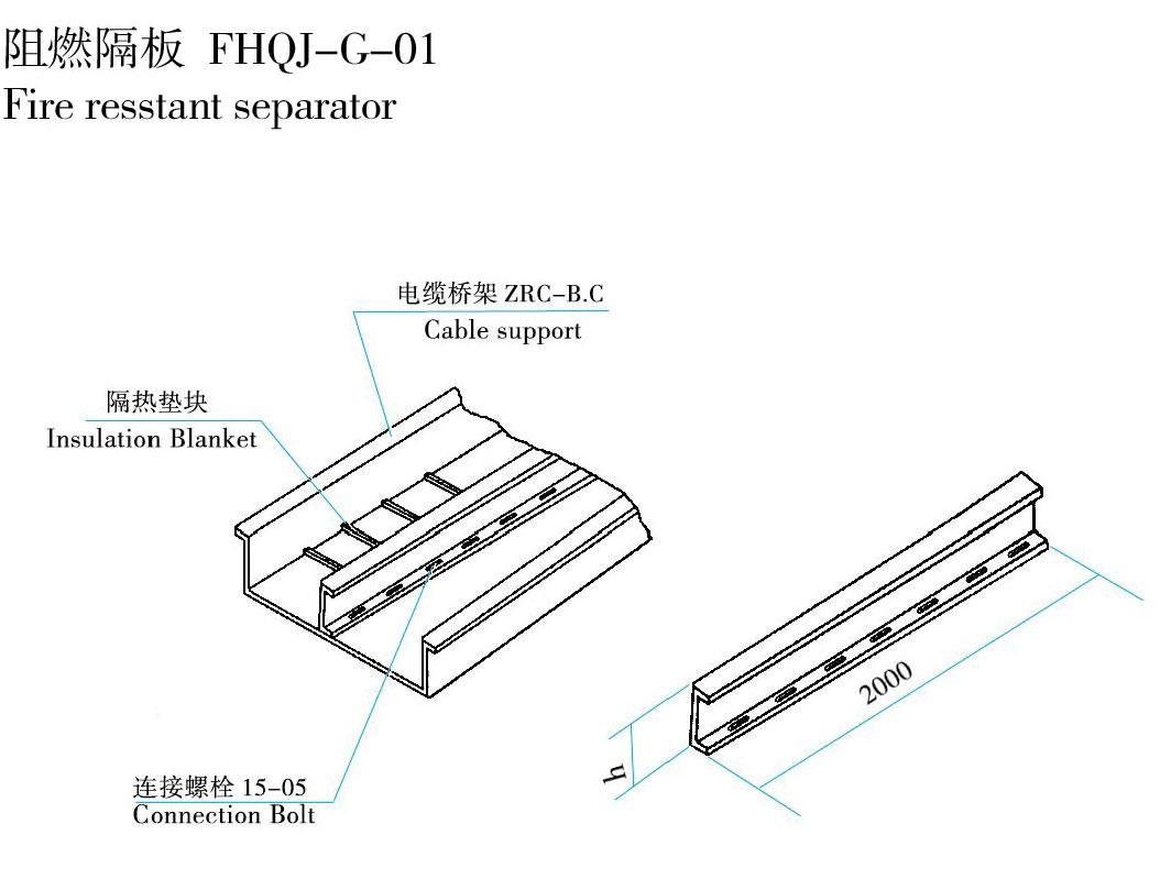 阻燃隔板 FHQJ-G-01