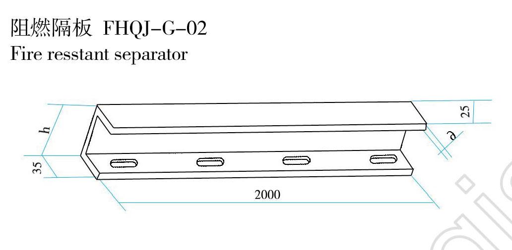 阻燃隔板 FHQJ-G-02