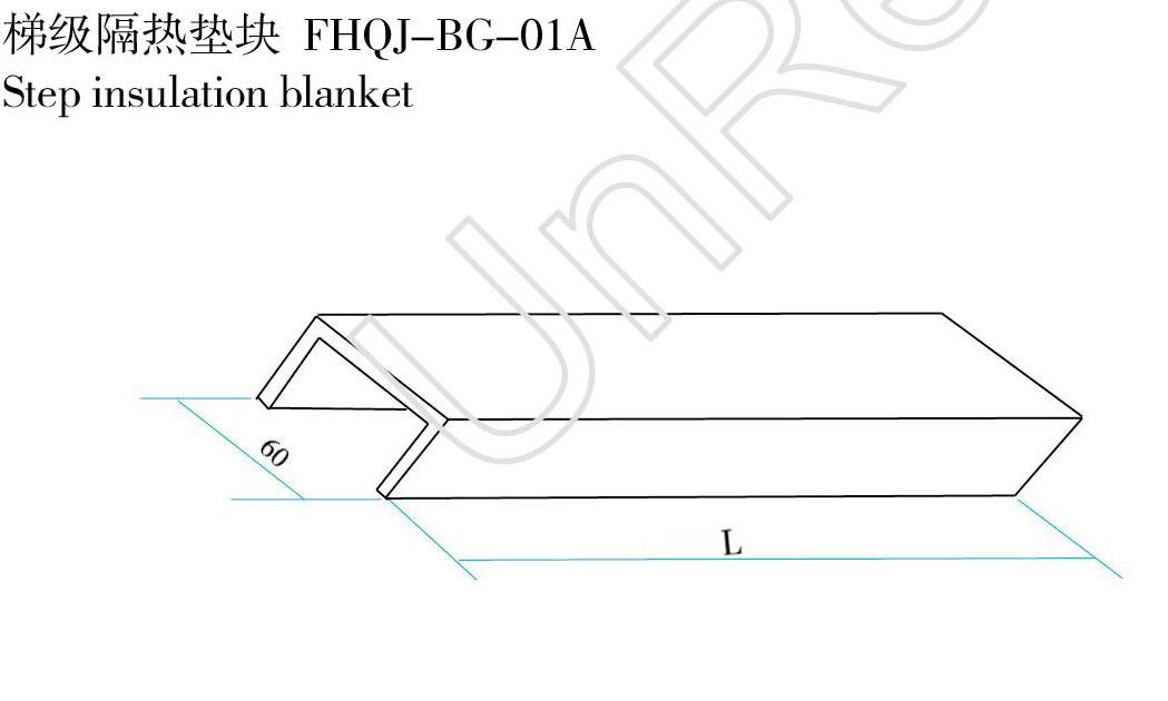 梯级隔热垫块 FHQJ-BG-01A