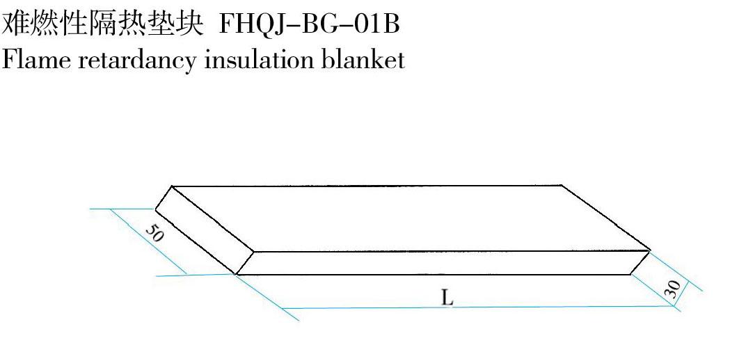难燃性隔热垫块 FHQJ-BG-01B