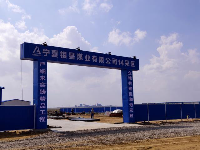 宁夏银星煤业太阳能空气能热水工程