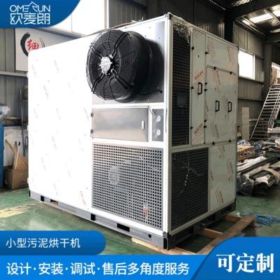 欧麦朗空气能污泥烘干机