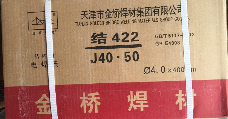 结构钢焊条J422(J40.50)