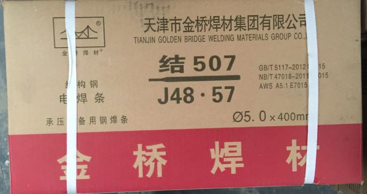 结构钢焊条