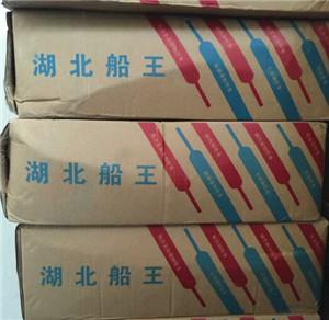 甘肃湖北船王特种焊材