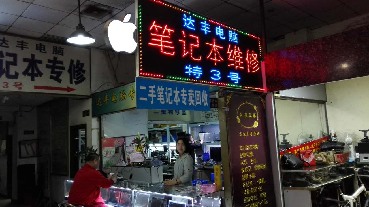 汉阳苹果笔记本电脑电话是多少达丰电脑汉口笔记本电脑回收
