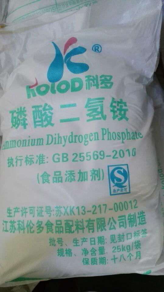 食品级磷酸二氢铵