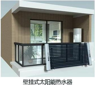 武汉阳台壁挂式太阳能热水器