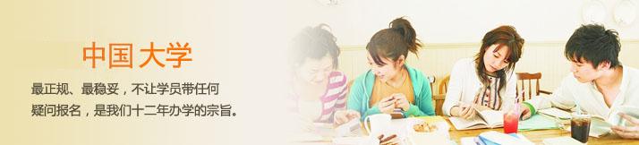 网络远程教育--华中师范大学