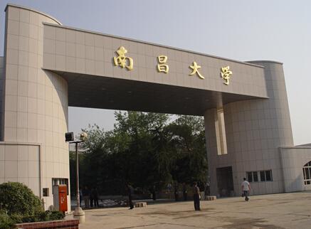 自考本科-南昌大学