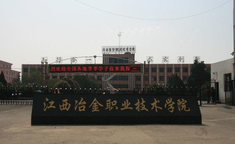 自考大专--江西冶金职业技术学院