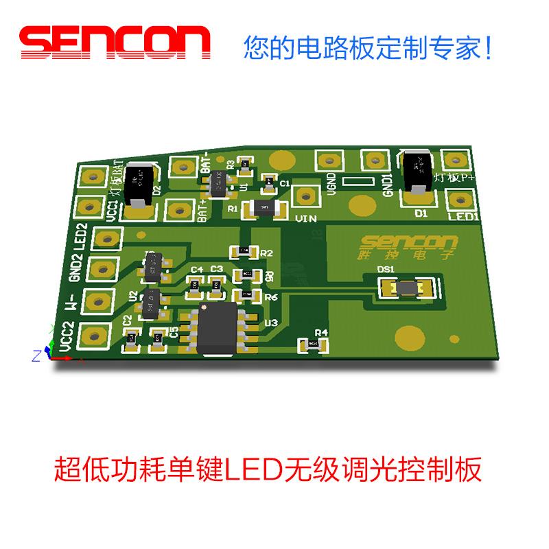 厂家直销5V输入单芯片触摸感应无级调光LED灯台灯控制板新品上市