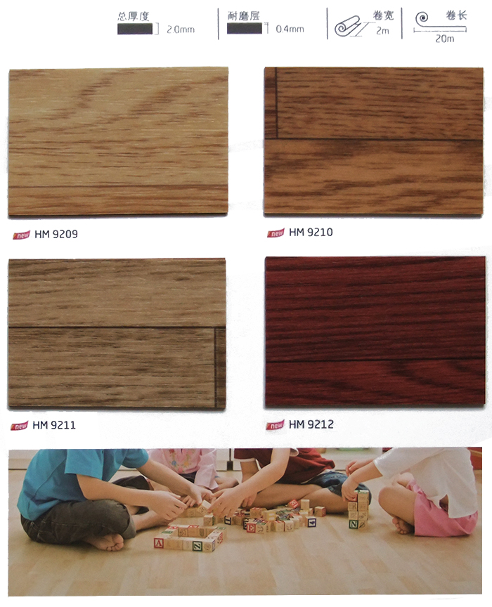 贵州木纹PVC地板公司