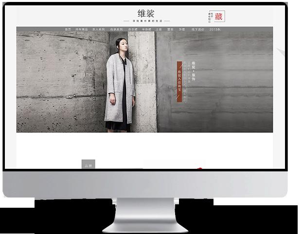 西安维裟服装公司SEO案例展示