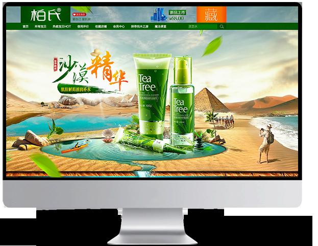 西安柏氏化妆品seo网站展示