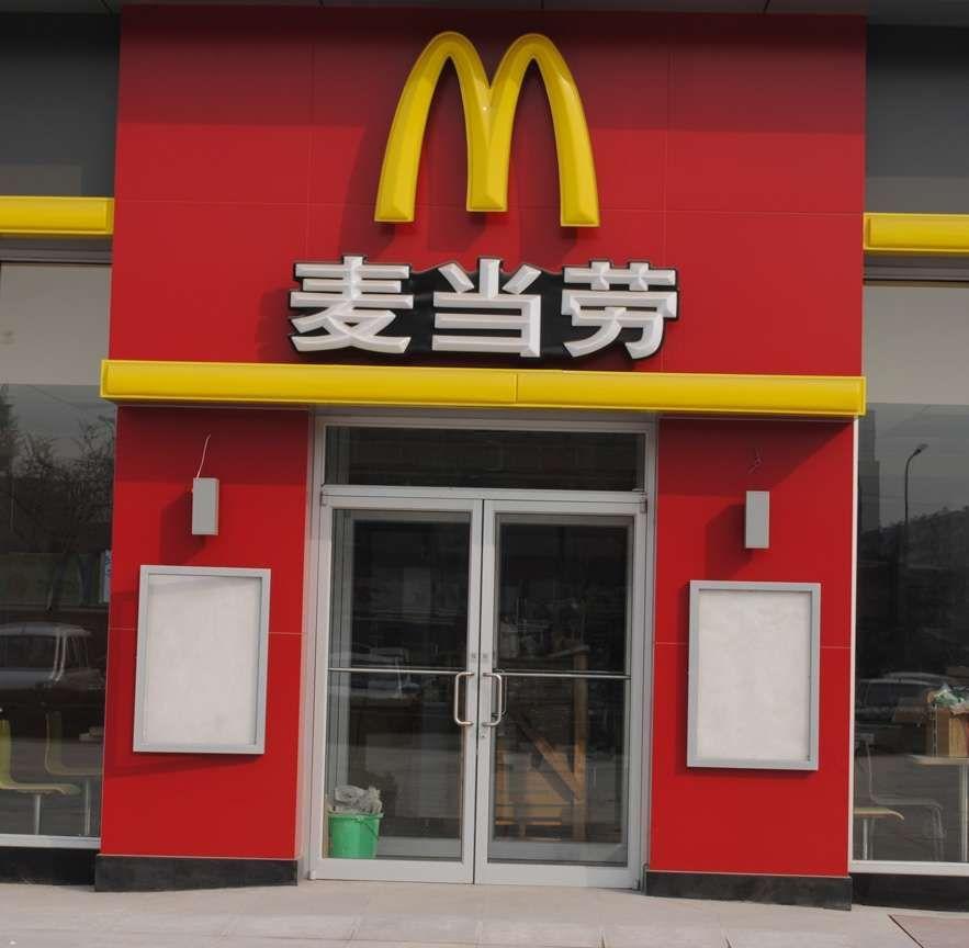 麦当劳门价格