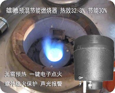 陕西炉灶节能厂家