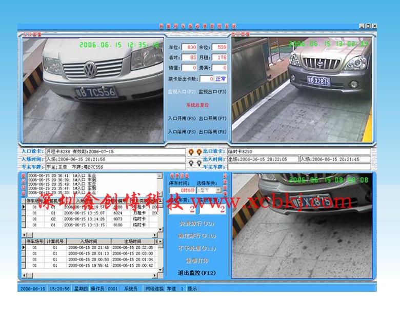 组图停车场系统系统|鑫创博|自动化识别系统