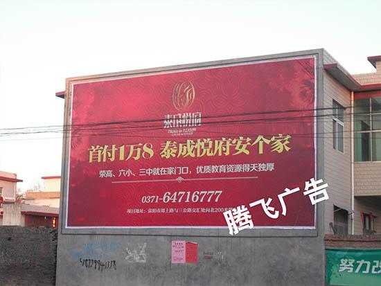 墙体广告牌制作图片