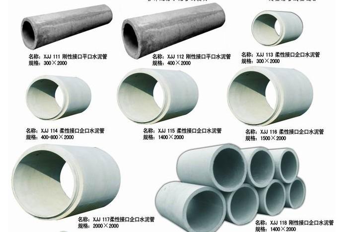 贵州水泥管道