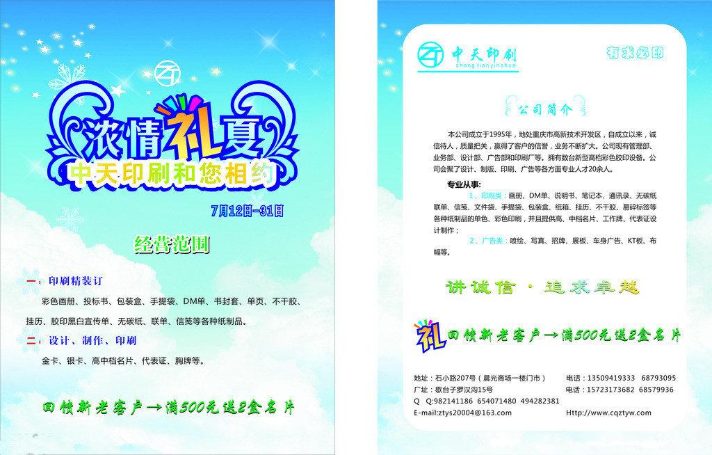 重庆DM单印刷厂
