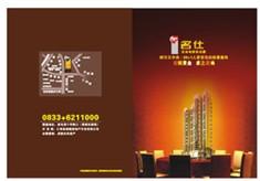 重庆高品质楼书印刷