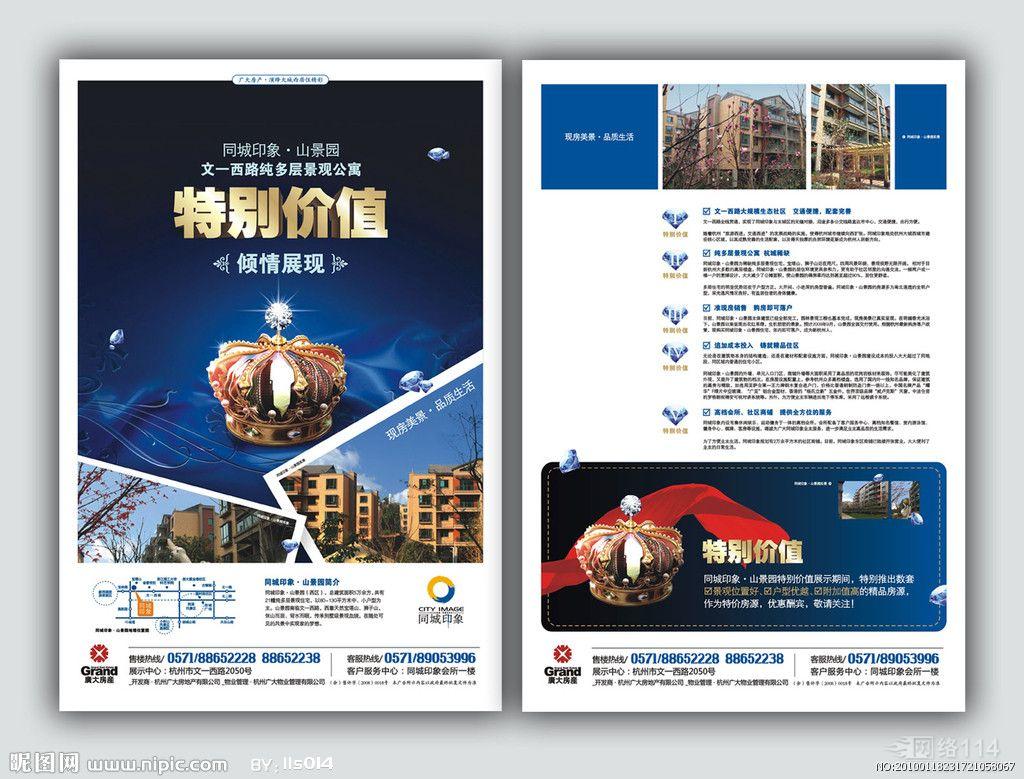 重庆海报印刷价格