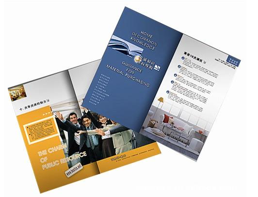 重庆宣传册设计