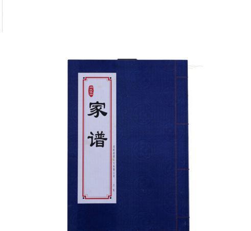 重庆家谱印刷厂