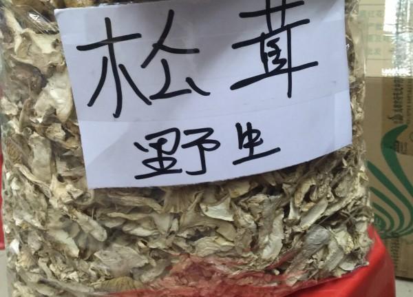 西藏野生松茸