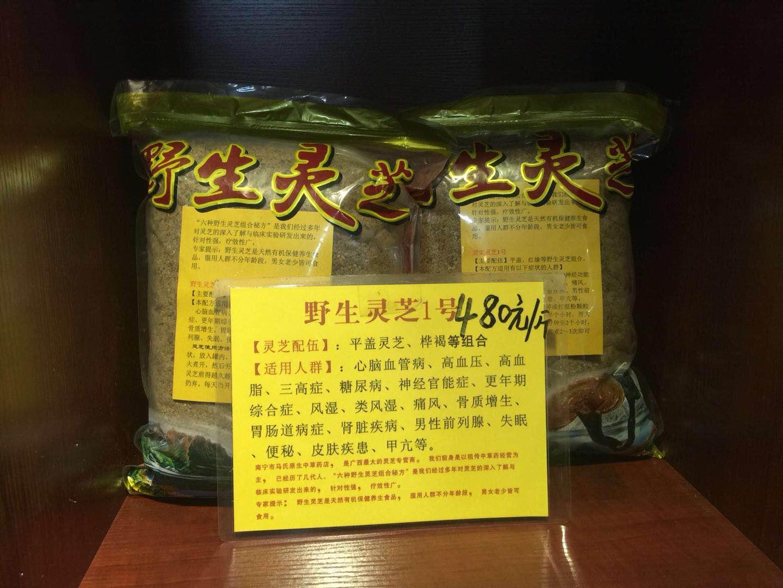 南宁灵芝孢子粉专卖店