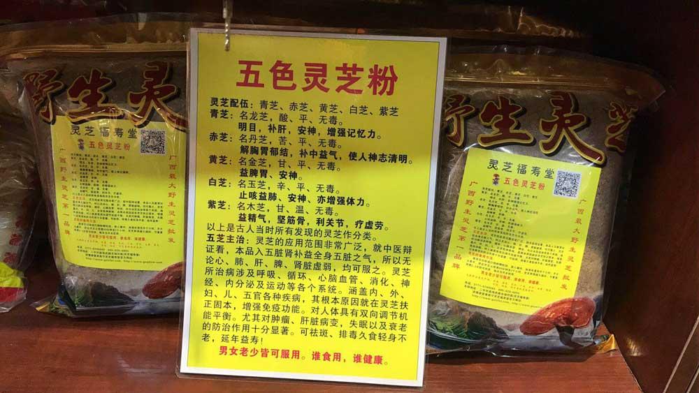 南宁灵芝粉专卖店