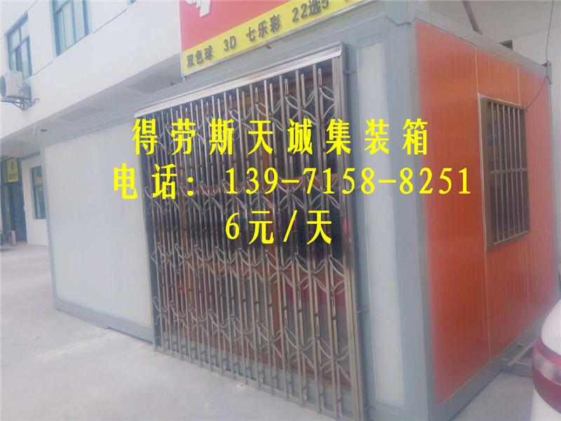 汉阳集装箱商铺