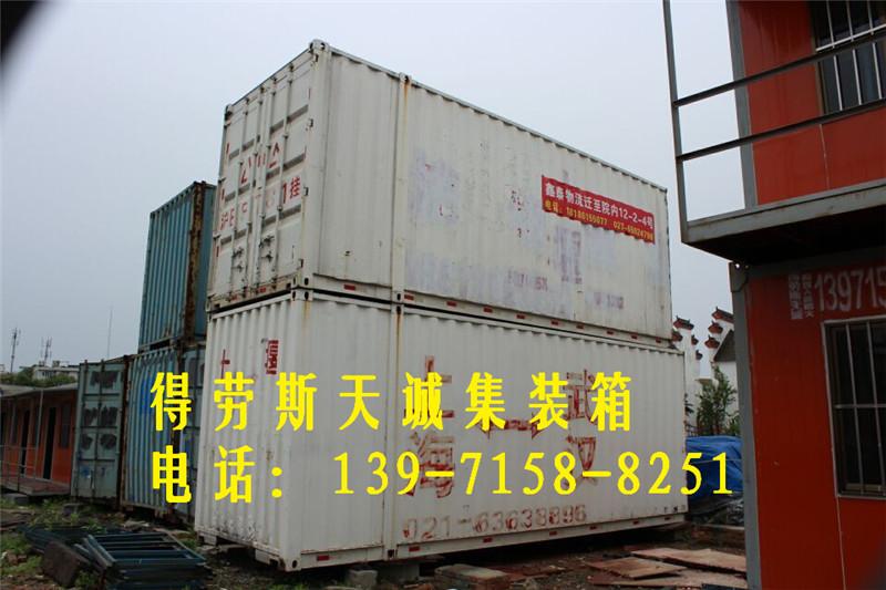 集装箱制造厂家