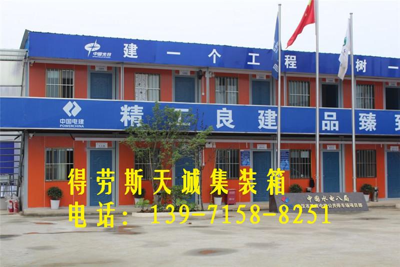 武汉集装箱房屋租赁