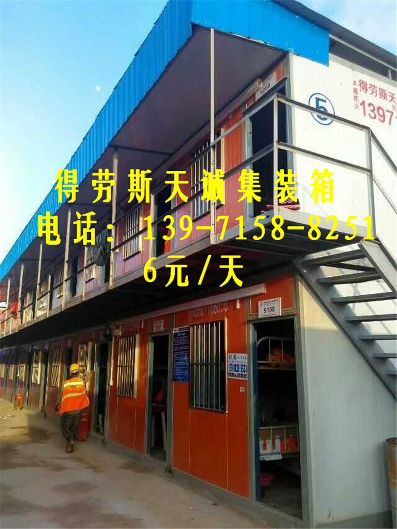 武汉住人集装箱活动房