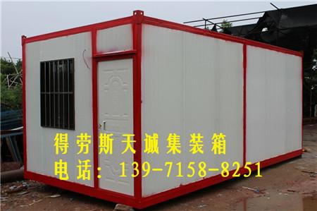 汉口住人集装箱房屋