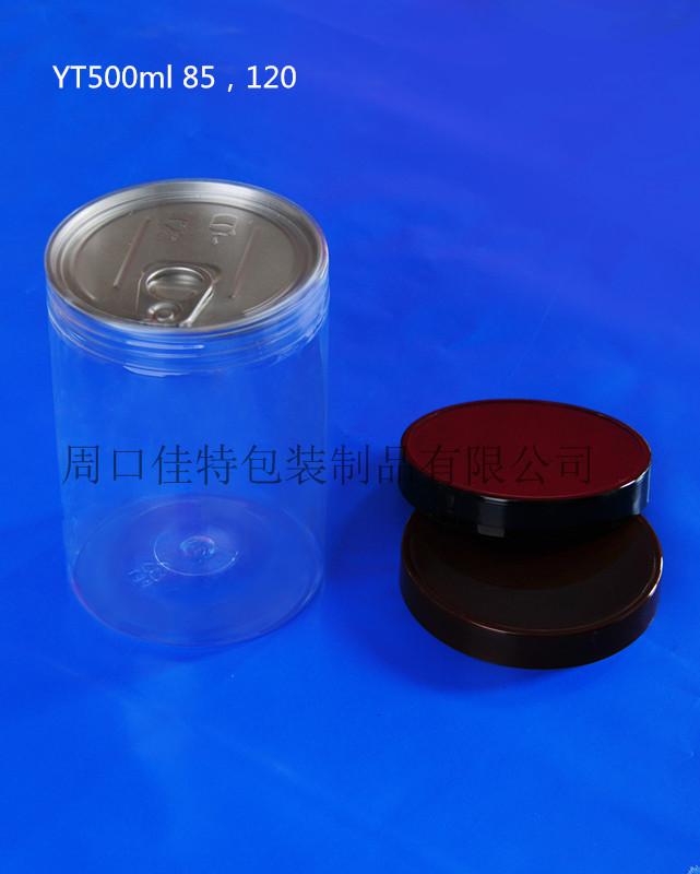 螺旋口胶盖透明易拉罐