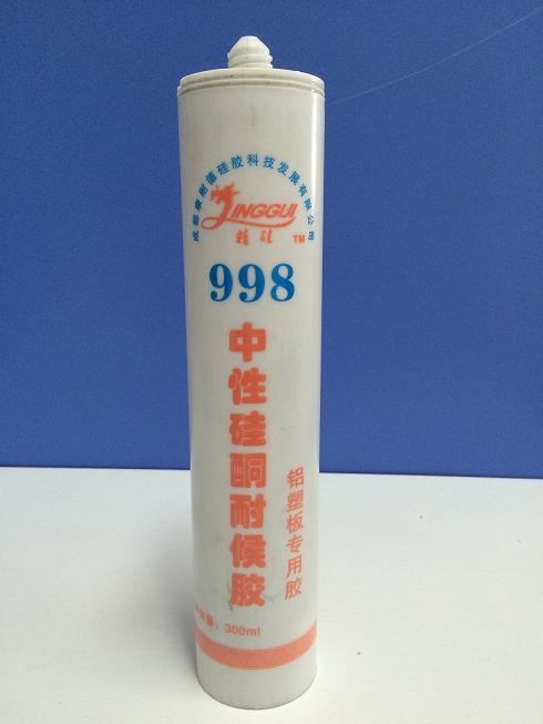 精硅998中性硅酮耐候胶