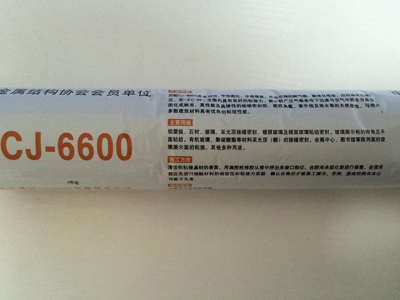 中性硅酮耐候密封胶