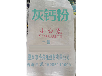 灰鈣粉價格