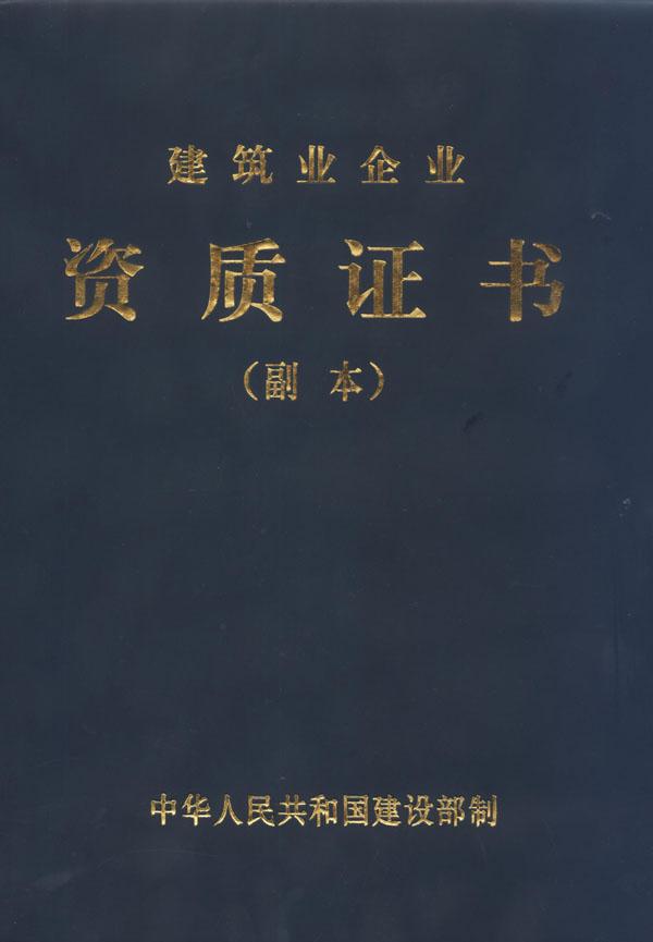 郑州建筑资质代办