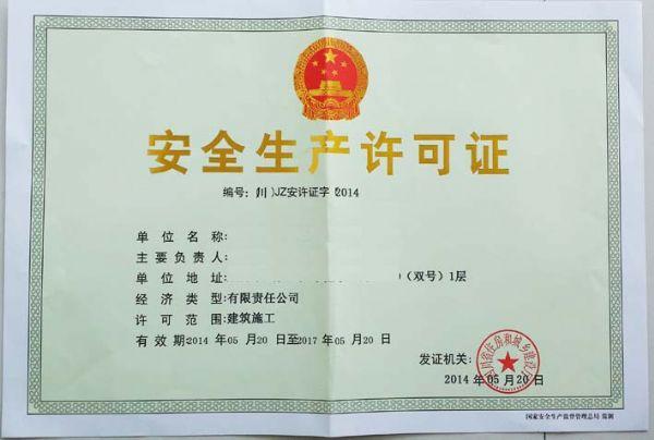 郑州建筑工程资质代办