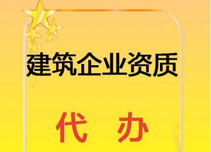 郑州资质代办